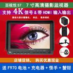 百視悅S7 7寸高清攝影攝像4K監視器HDMI 單反5D3/4 A7S GH4顯示器