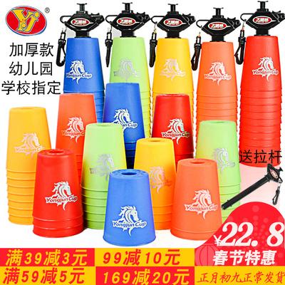 永骏速叠杯 飞叠杯比赛专用学生儿童套装 幼儿园智力飞碟杯叠叠杯