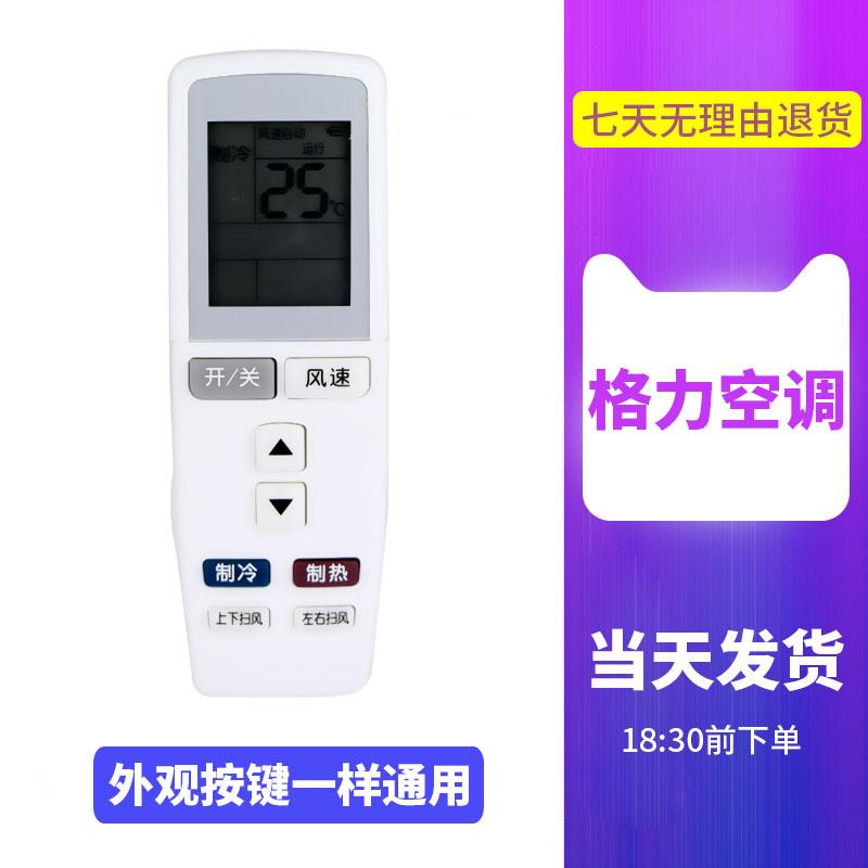 空调遥控器幸福岛电池格力T迪Q派V系
