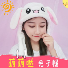 Trill in same a pinch will move the red hat network of long ear cap cap cute bunny rabbit ear rabbit balloon hat