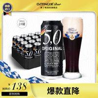 奥丁格5,0啤酒德国进口黑啤酒500ml*24听焦香浓郁整箱罐