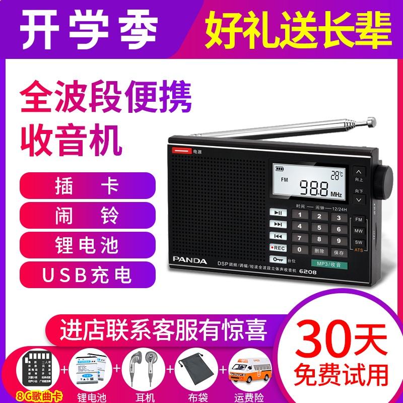 PANDA 熊猫 6208全波段收音机老人便携式戏曲插卡调频可充电半导体fm广播收音机新款短波调频收音机立体声