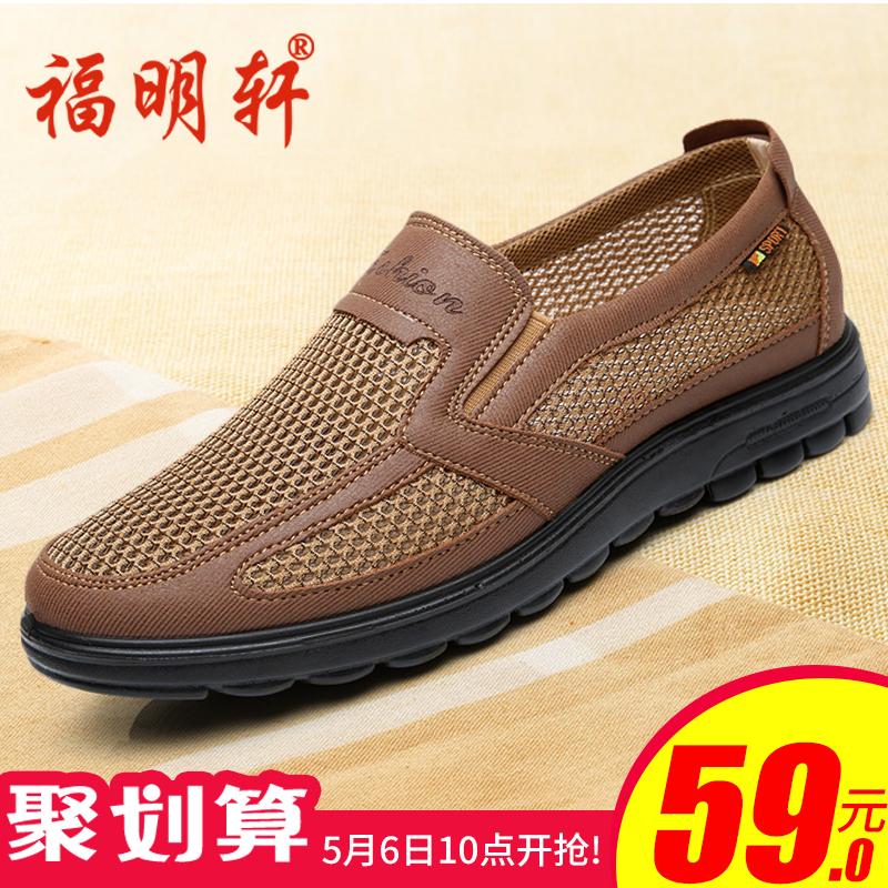 中年爸爸男鞋