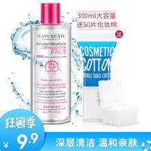 卸妆水 脸部温和深层清洁脸部 持久保湿眼唇卸妆油卸妆乳液学生款