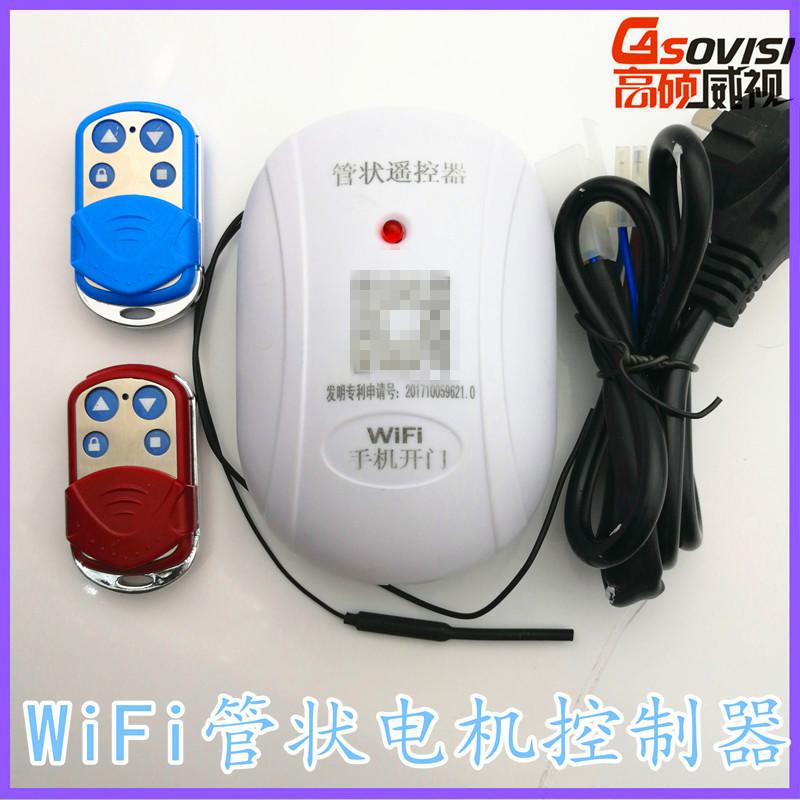 高硕威视智能电动车库门控制器GSS888