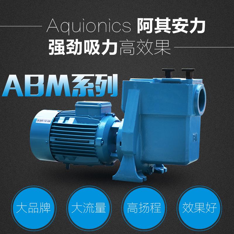 Aquionics游泳池过滤设备循环水泵鱼缸鱼池高压吸污机水泵吸尘器