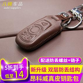 2018款别克昂科威钥匙包真皮17/19款改装钥匙扣装饰昂科威保护套