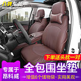 Angkewei cushion Buick car all inclusive 2017/2018 paragraph decoration modification 18 summer four seasons universal seat cushion