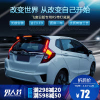 Fit Tail Fit gk5 Tail Honda Fit Tuning New Fit Special Punch-free lamp tail