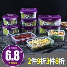 冰箱保鲜盒塑料长方形微波炉专用饭盒便当密封盒食品微波炉保鲜盒