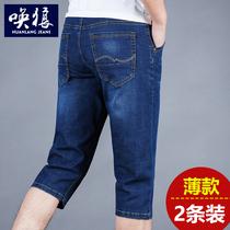 男士牛仔短裤夏季 7分裤薄款青年宽松七分裤男修身弹力五分裤中裤