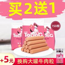 跳跳狗狗火腿肠训练奖励泰迪整箱拍3袋共150支香肠宠物零食大礼包图片