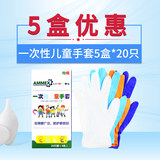 Emmas Children's Disposable Gloves Kindergarten Plastic Children's Nitrile Latex Waterproof Rubber Washing Size