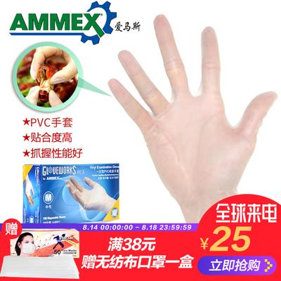 爱马斯一次性食品级pvc胶皮烘焙皮手套塑胶餐饮厨房防油薄款手套