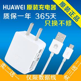 华为荣耀6 畅玩6X 畅享6S 畅享6 原装充电器手机数据线专用正品