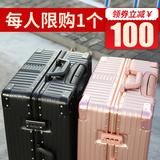 拉杆箱旅行箱铝框网红ins行李箱女万向轮男学生20寸密码皮箱子28