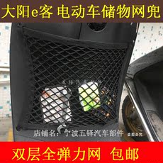 Dayang E passenger electric car net bag battery storage basket front storage storage bag basket motor modification accessories
