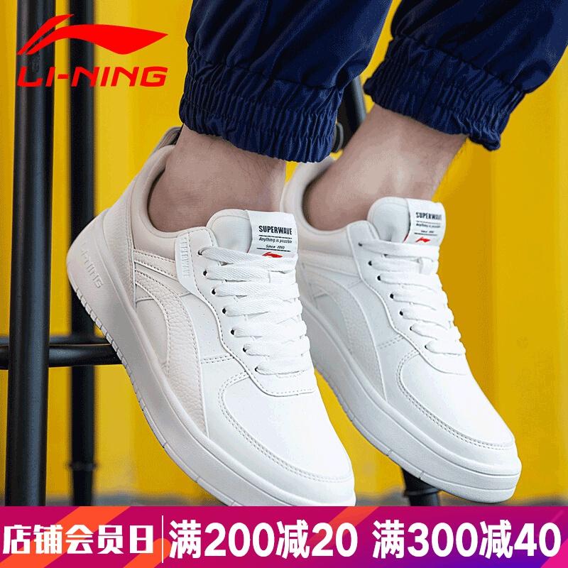李宁秋冬板鞋男鞋新款休闲鞋空军一号经典小白鞋板鞋休闲鞋学生鞋
