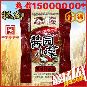保定特产保定三宝槐茂酱菜咸菜 酱园小菜酱香什锦菜 下饭菜100g
