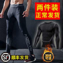 Sports tights, trousers, men's pro basketball trousers, running fitness training suit, silk stockings, quick drying, high elasticity