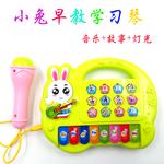 婴幼儿童女孩兔子带话筒音乐琴早教男孩乐器小孩钢琴称谓学习玩具