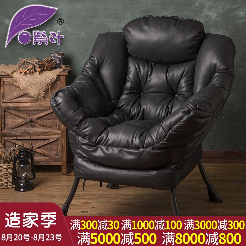 紫叶懒人椅现代简约单人沙发椅卧室阳台休闲电脑椅欧式皮质沙发椅