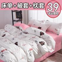 南极人四件套全棉纯棉简约1.8m米床上用品学生宿舍床单被套三件套