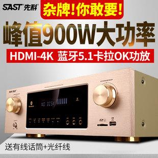 SAST/先科 su-115 家庭影院5.1功放机家用音响专业大功率hifi蓝牙语音智能带网络点歌机HDMI高清数字AV功放