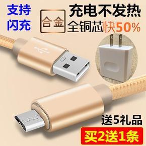 小米官方旗舰店正品 红米note数据线 小米手机4通用充电USB数据线