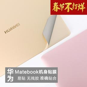 华为matebook e x d二合一平板笔记本电脑机身保护贴膜外壳贴纸