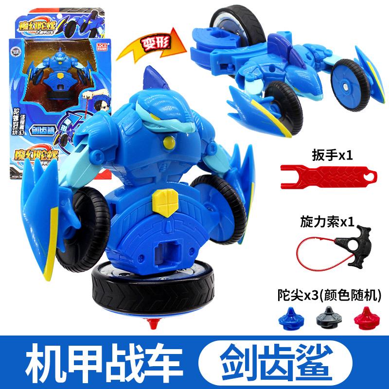 正版灵动魔幻陀螺3之机甲战车全套儿童玩具男孩超变拉线梦幻坨螺