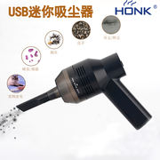 Honk micro wireless rechargeable vacuum cleaner mini notebook portable handy car computer desktop cleaning tool
