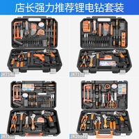 Jiuke Household Toolbox Set Combination Toolbox Multi-function Repair Tool Set Electric Drill Hardware Germany