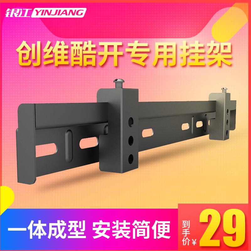 创维液晶电视机挂架酷开32 40 42 50 55英寸通用壁挂墙支架子加厚