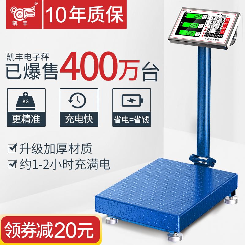 凯丰100公斤电子称