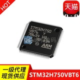STM32H750VBT6 LQFP100 M7 core STM32H7 series high performance MCU ST microcontroller