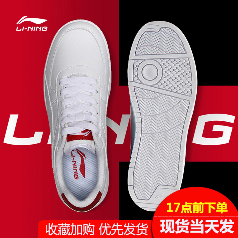 李宁休闲鞋男鞋冬季休闲板鞋情侣官方正品运动鞋百搭小白鞋子男