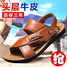 夏季男士真皮凉鞋男韩版休闲沙滩鞋牛皮凉拖鞋新款镂空透气男鞋子