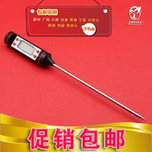 包邮温度计 不锈钢针式温度计 电子温度计-50+300度快速测温