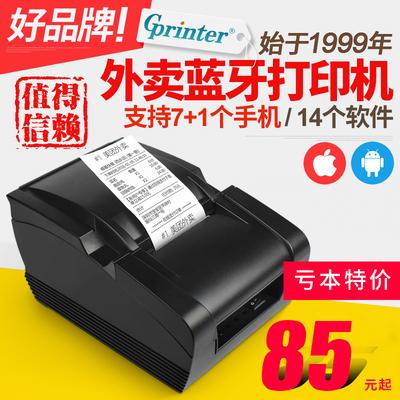 佳博热敏打印机超市票据58mm饿了么美团外卖自动接单打票机便携式打印机手机蓝牙打印机收银票据热敏纸小票机
