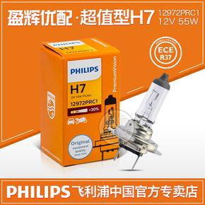 飞利浦汽车灯泡适用于比亚迪f3近光灯灯泡比亚迪f3大灯灯泡远近光
