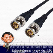 Monitoring video line BNC extension line coaxial high-definition line Q9 jumper connection line double head public to public 10 meters