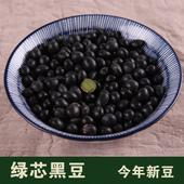东北绿芯黑豆 发芽打豆浆 农家自产绿心小黑豆 五谷杂粮500g