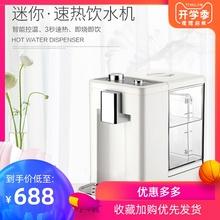 3秒便携速热饮水机即热式家用冷热立式小型迷你桌面台式即热式款