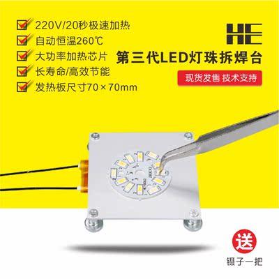 LED灯珠拆焊台 LED灯珠拆焊板LED灯维修焊接铝板自动加热自动恒温
