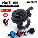 Bicycle bell super loud mountain bike bell road bike horn compass car bell bicycle accessories equipment