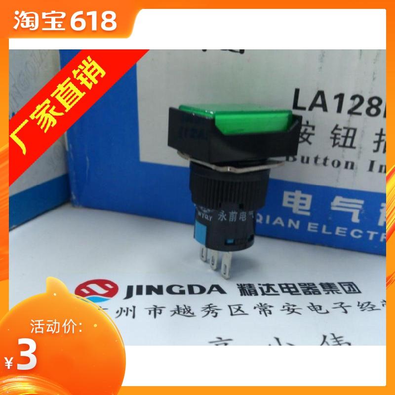 永前电气 L16AJ长方形无灯复位按钮开关 LA128AJ-11 LAS1