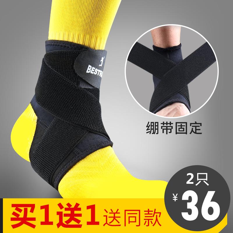 护脚踝护具