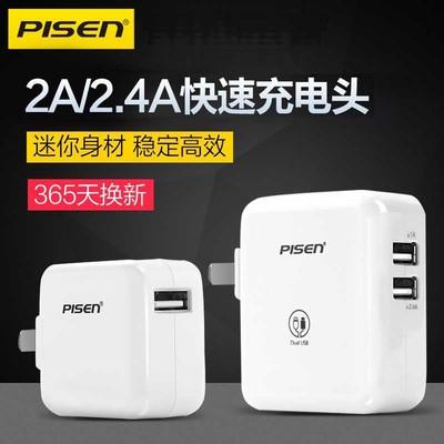 品胜双头快充冲电器二usb口5V2A苹果6/7/8/X小米4华为5A手机充电器2.4A电源插头ipad4平板air1/2 安卓快冲pro