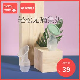 babycare集奶器集乳器 孕产妇手动吸奶器 硅胶挤奶器母乳收集器图片